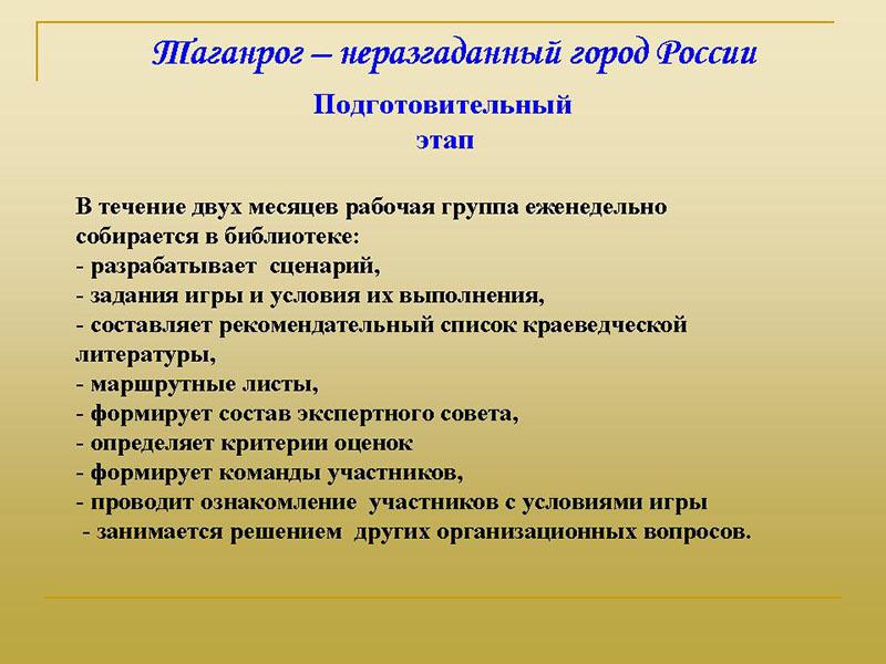 сценарий краеведческого квеста