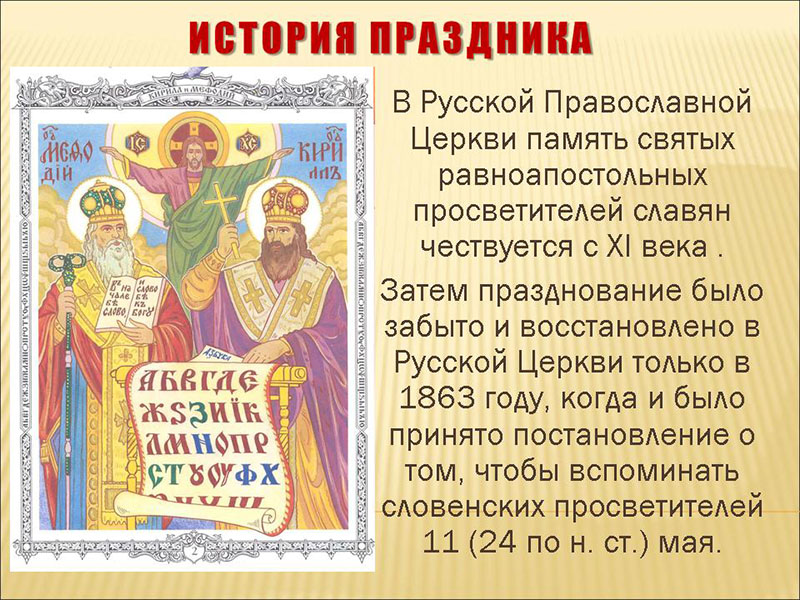 Дата день славянской письменности 4