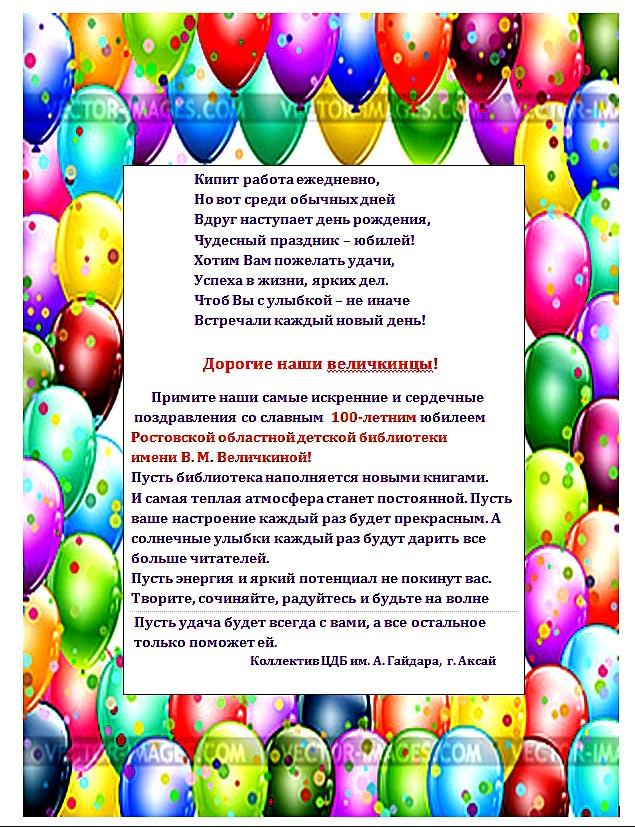 Поздравление с днем рождения центр 249
