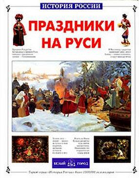 Реферат Крещение Руси  blyoru