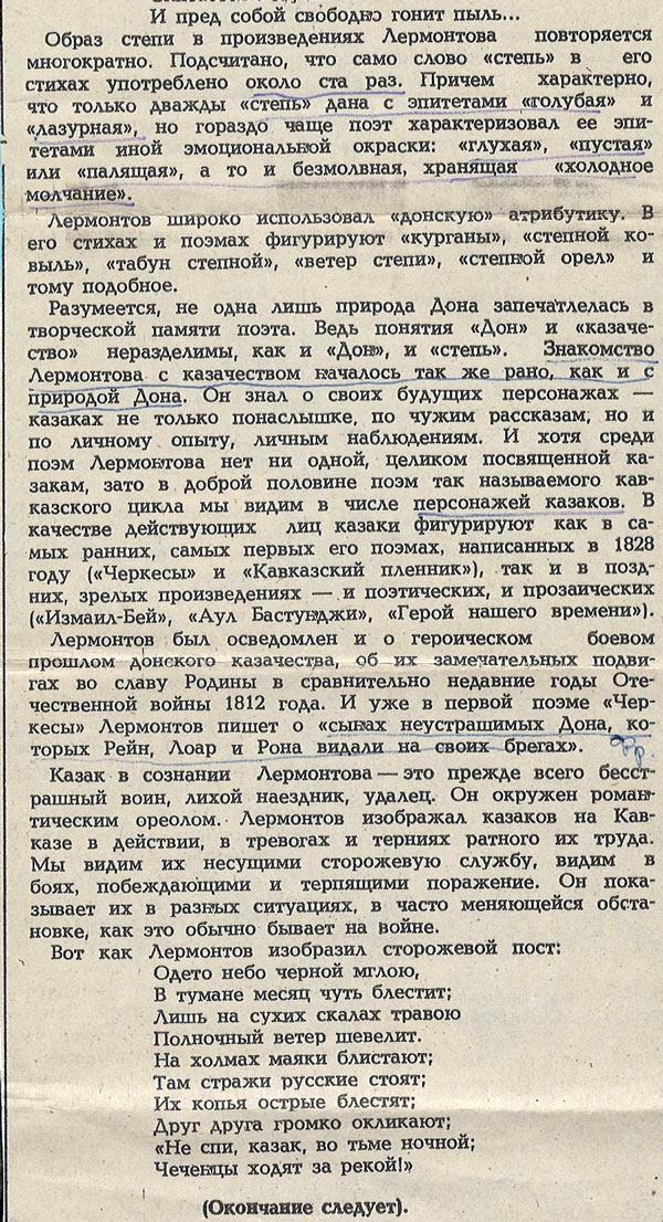 Лермонтов смерть поэта скачать pdf