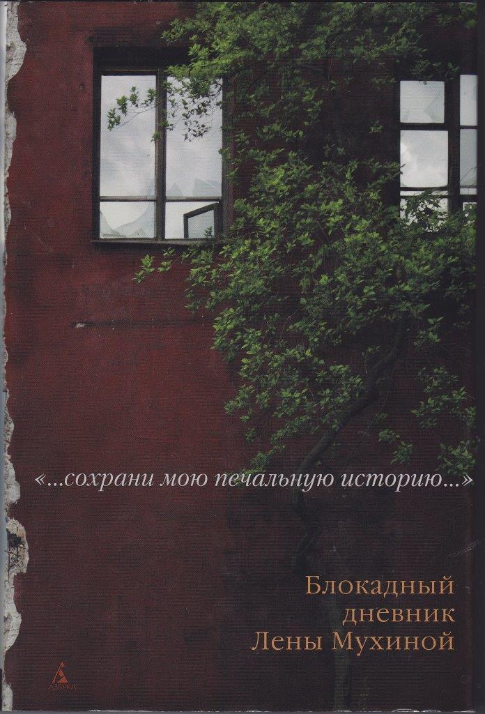 Нажмите для увеличения. Мухина, Елена Владимировна. ...Сохрани мою печальную историю...