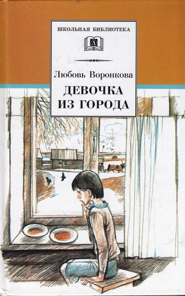 Нажмите для увеличения. Воронкова, Любовь Федоровна. Девочка из города. Гуси-лебеди.