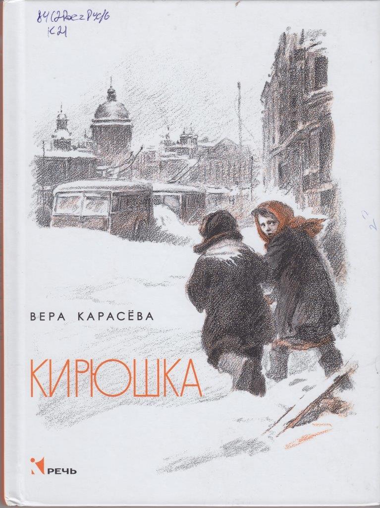 Нажмите для увеличения. Карасева, Вера Евгеньевна. Кирюшка.