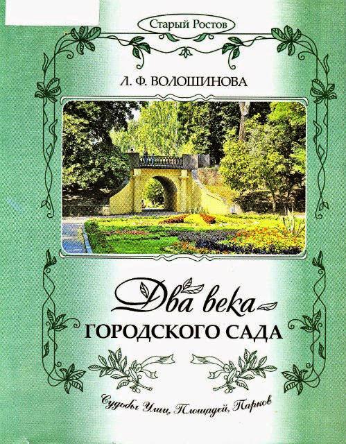 Нажмите для увеличения. Волошинова, Л. Ф. Два века городского сада