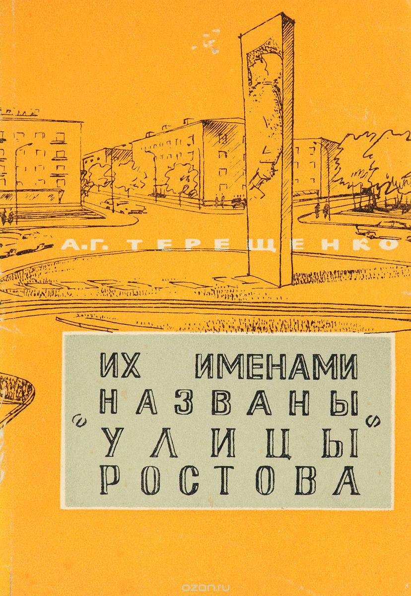 Нажмите для увеличения. Терещенко, А. Г. Их именами названы улицы Ростова