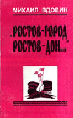 Нажмите для увеличения. Вдовин, М. А. Ростов-город, Ростов-Дон
