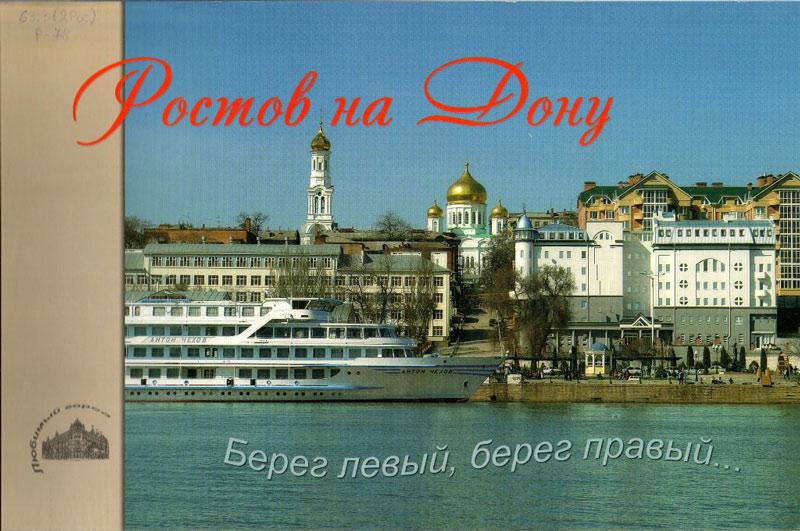 Нажмите для увеличения. Ростов-на-Дону : берег левый, берег правый...