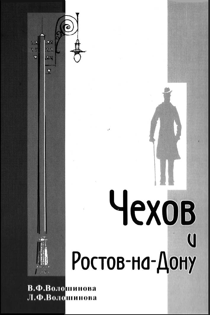 Нажмите для увеличения. Волошинова, В. Ф. Чехов и Ростов-на-Дону
