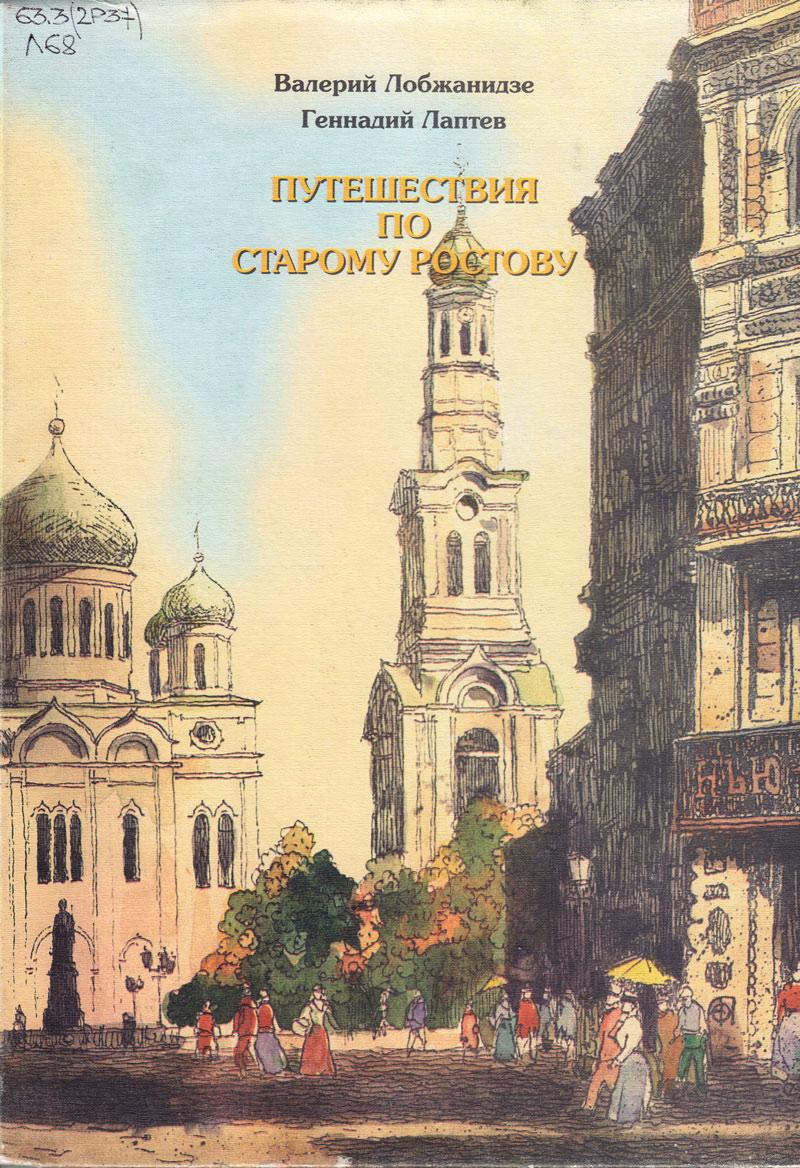 Нажмите для увеличения. Лобжанидзе, В. Н. Путешествия по старому Ростову