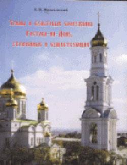 Нажмите для увеличения. Малаховский, Е. И. Храмы и культовые сооружения Ростова-на-Дону, утраченные и существующие