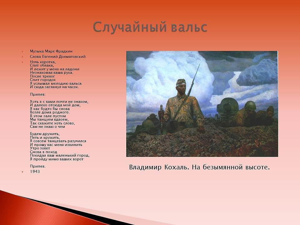 мир русских песен сообщение