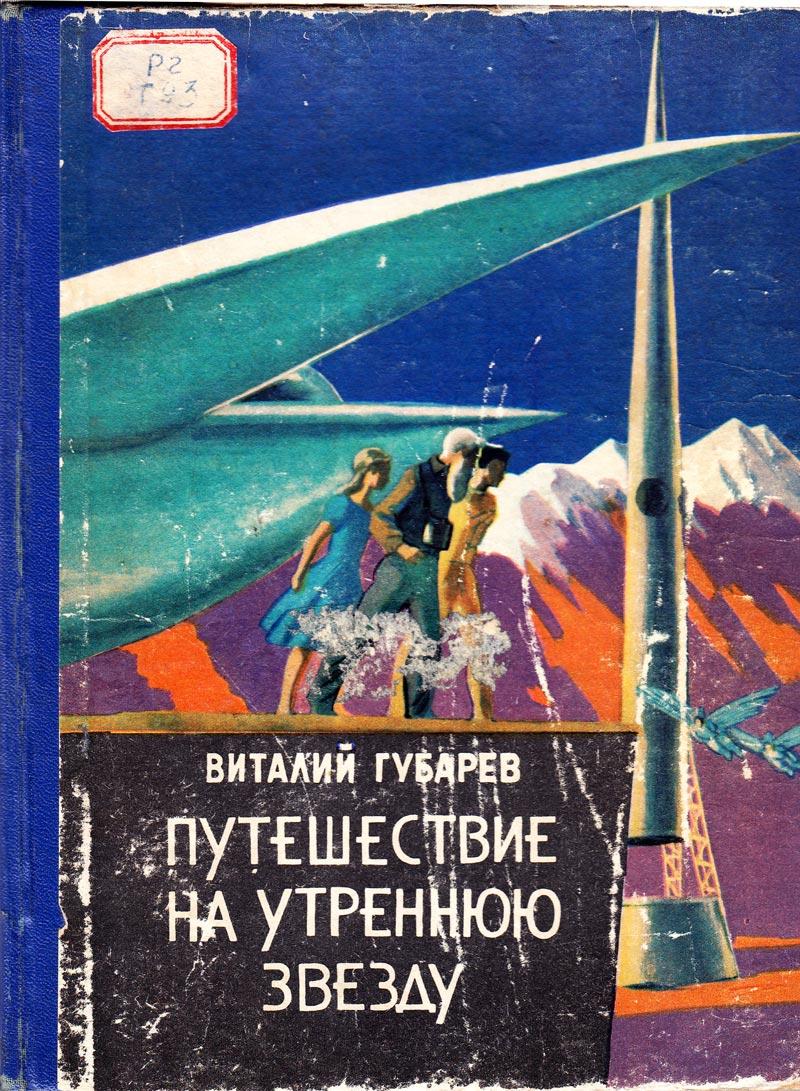 Путешествие на утреннюю звезду скачать книгу