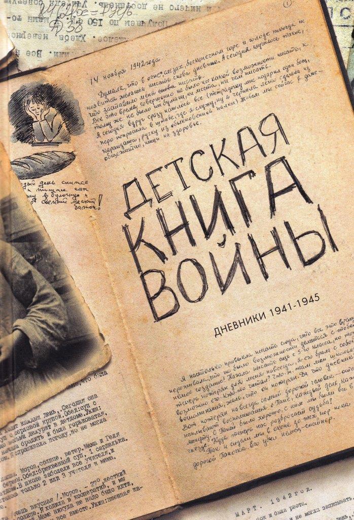 Нажмите для увеличения. Детская книга войны : дневники 1941-1945