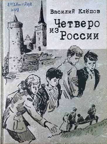 Нажмите для увеличения. Клёпов, В. С. Четверо из России