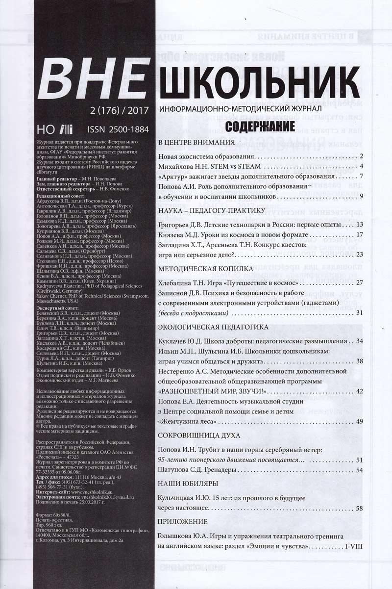 издания про образование