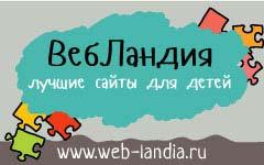 ВебЛандия - лучшие сайты для детей